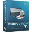 究極DVDリッピング