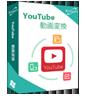 Youtube 動画変換