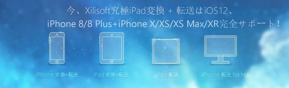 iOS12適応化 iPhone XS/XS Max/XR をサポート