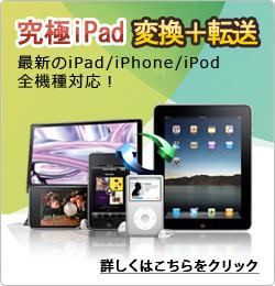 iPad 変換 転送