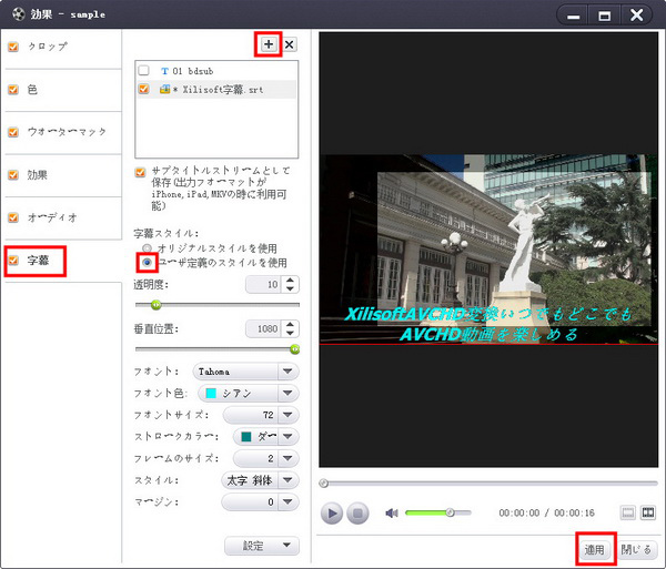 AVCHD動画の変換方法