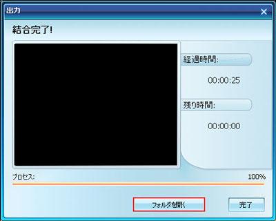 動画結合ソフト
