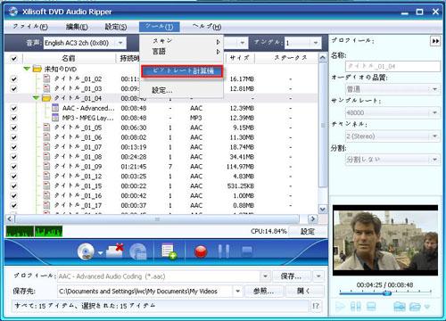 DVD MP3の変換方法