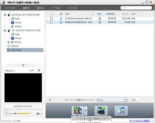 WMVをMP4に変換、DVDをiPodに