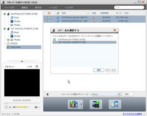 iPodをPC、iPod 同期