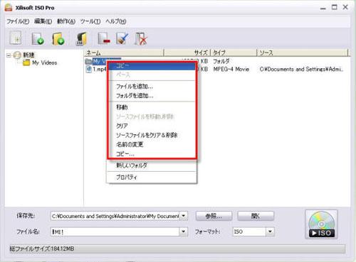 ISOファイルの編集方法