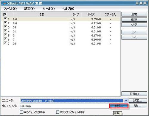 MP3 WAV 変換マニュアル