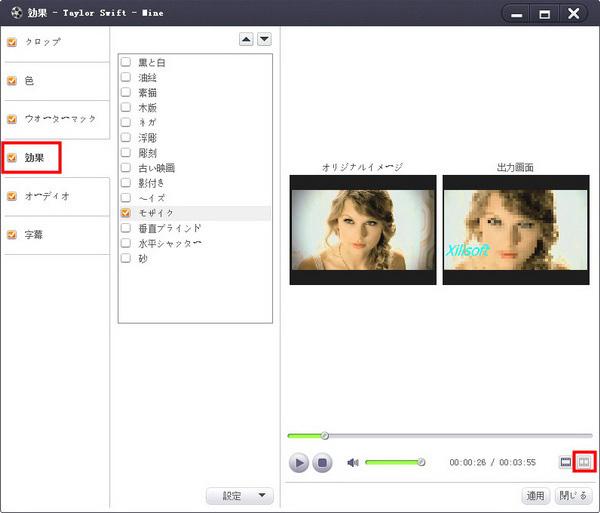 Xilisoft 究極動画変換ガイドその13
