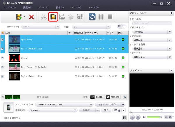 Xilisoft 究極動画変換ガイドその14