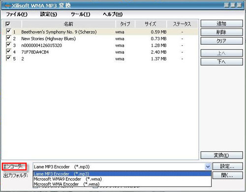 WMA MP3 変換方法