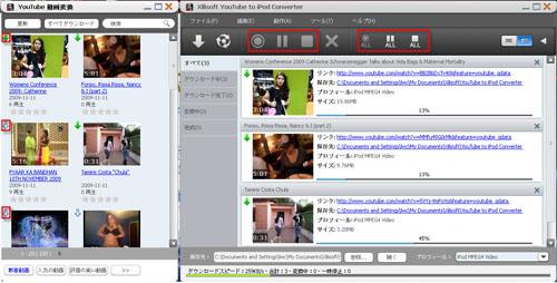 Youtube動画を iPod用にの方法
