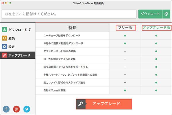 Youtube動画変換for Macマニュアル