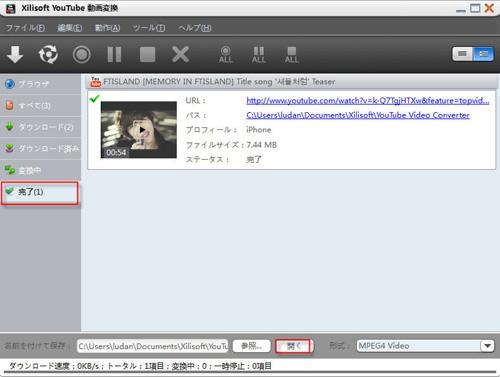 Youtube PSP、Youtube PSP 変換